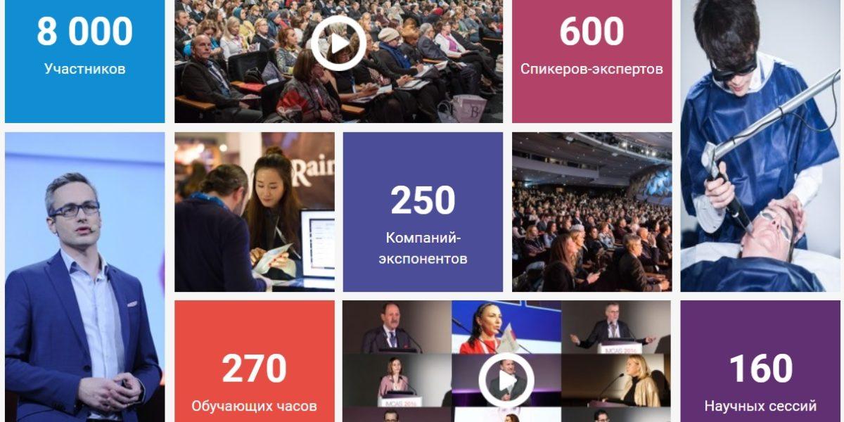 Али Алиев на конференции IMCAS